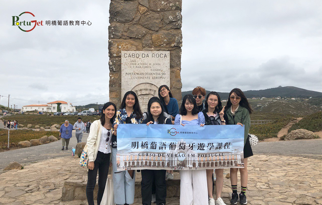 葡萄牙遊學課程圖3- PortuGet 明橋葡語 - 澳門教青局持續教育機構 - 持續進修基金