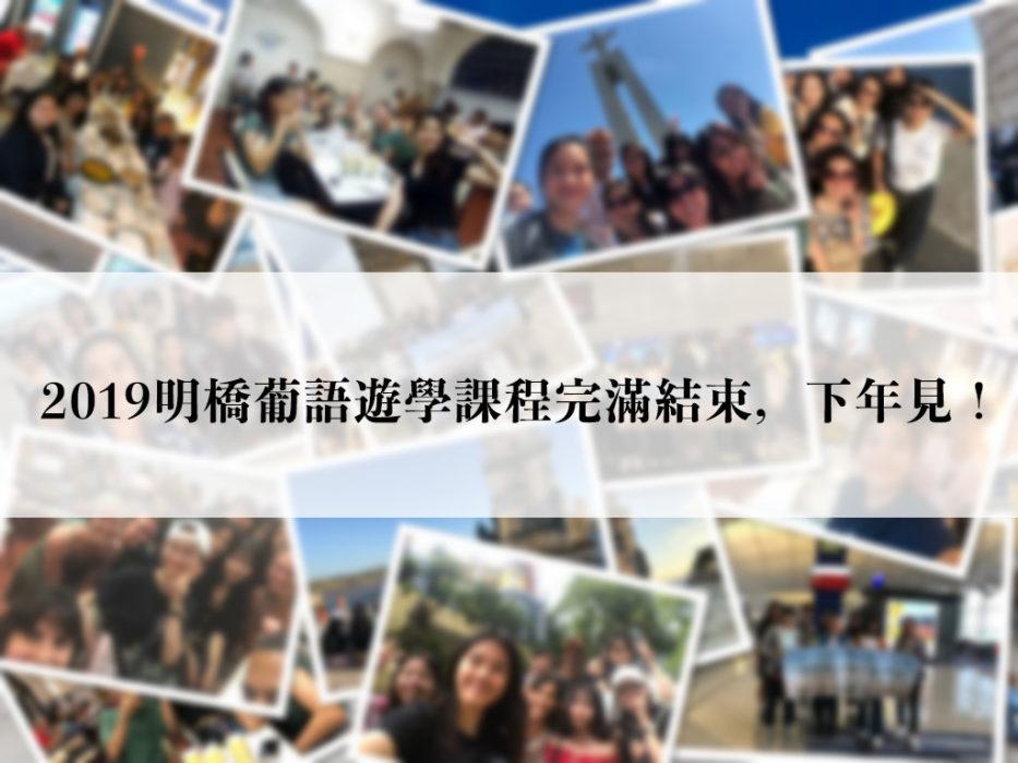 葡萄牙遊學課程圖6 - PortuGet 明橋葡語 - 澳門教青局持續教育機構 - 持續進修基金