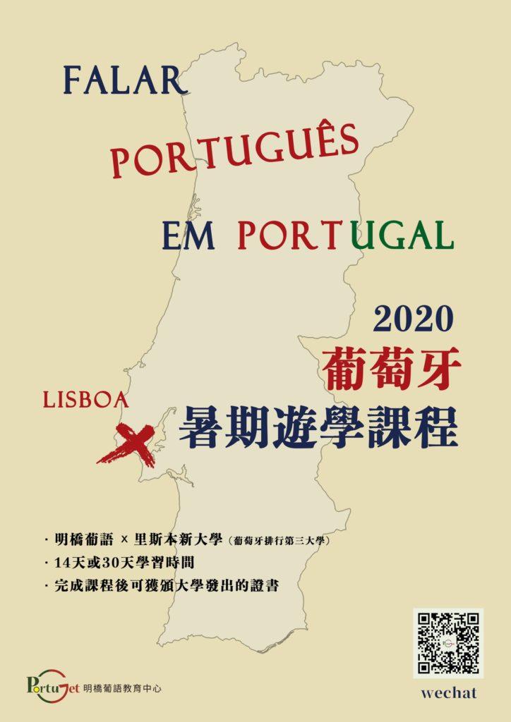 葡萄牙遊學課程章程 - PortuGet 明橋葡語 - 澳門教青局持續教育機構 - 持續進修基金