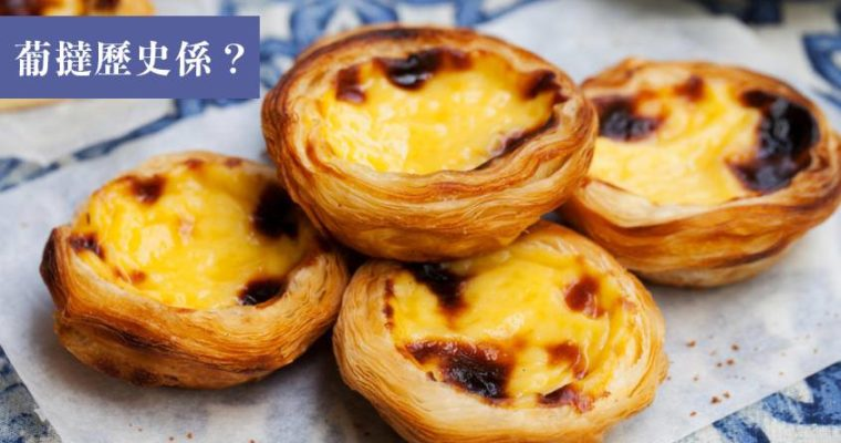 葡萄牙小知識 – 葡撻始祖究竟係邊個?