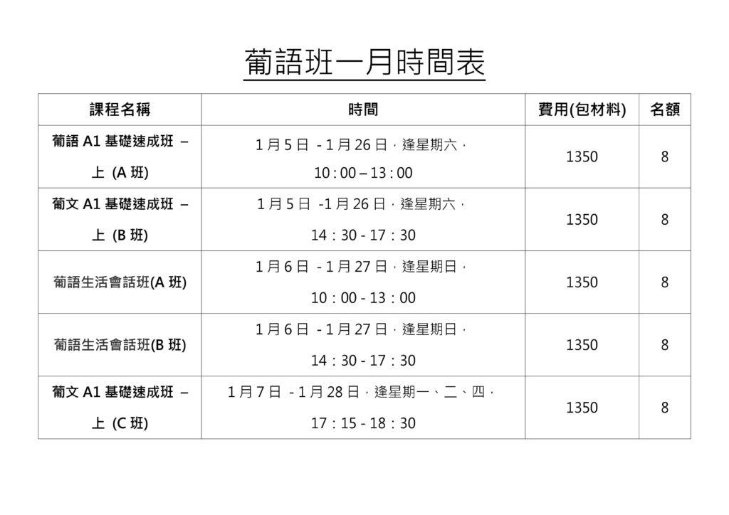 20190101葡文課程 - 最新時間表 - PortuGet 明橋葡語 - 澳門葡文課程 - 教青局持續進修機構 - 持續進修基金