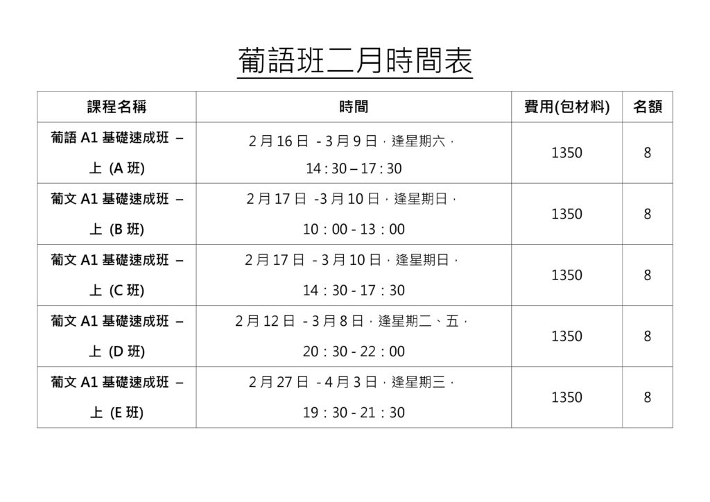 20190201 - 葡文課程 - 最新時間表 - PortuGet 明橋葡語 - 澳門葡文課程 - 教青局持續進修機構 - 持續進修基金
