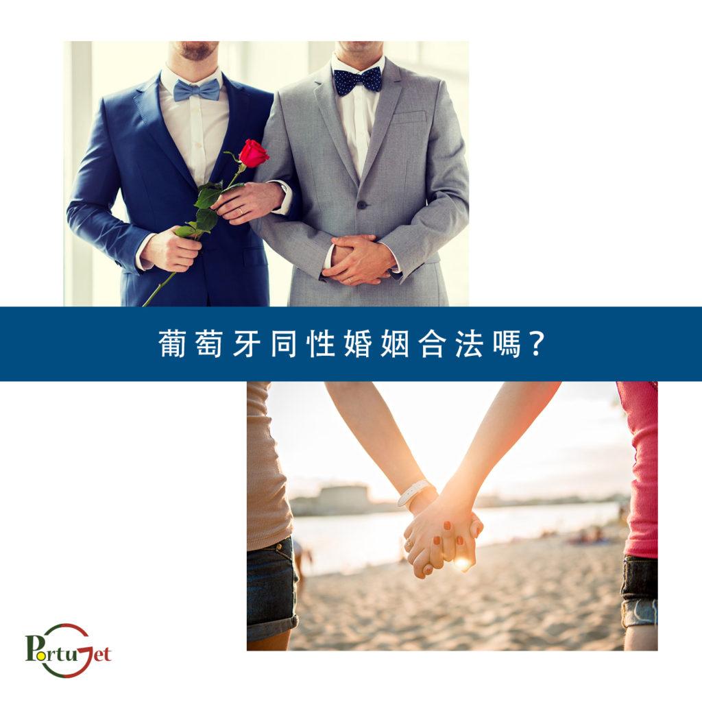 葡萄牙小知識 x 一點葡語 - 葡萄牙合法同性婚姻 - PortuGet 明橋葡語 - 澳門葡文課程 - 教青局持續進修機構 - 持續進修基金