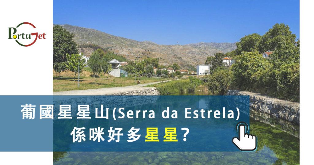 葡萄牙文化知識 - 星星山 - PortuGet 明橋葡語 - 澳門葡文課程 - 教青局持續進修機構 - 持續進修基金