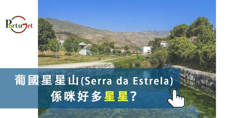 葡萄牙知識 – 星星山真係有好多星星?