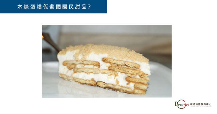 葡萄牙知識 x 一點葡語 – 木糠蛋糕係葡國國民甜品?