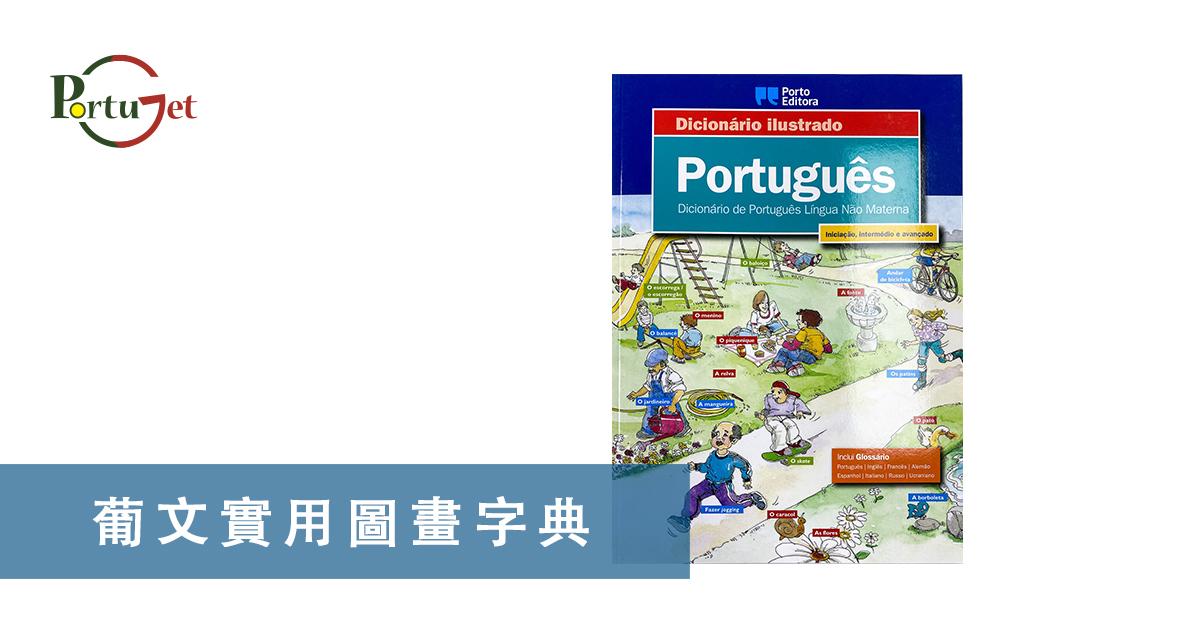 學葡文必備 – 葡文實用圖畫字典