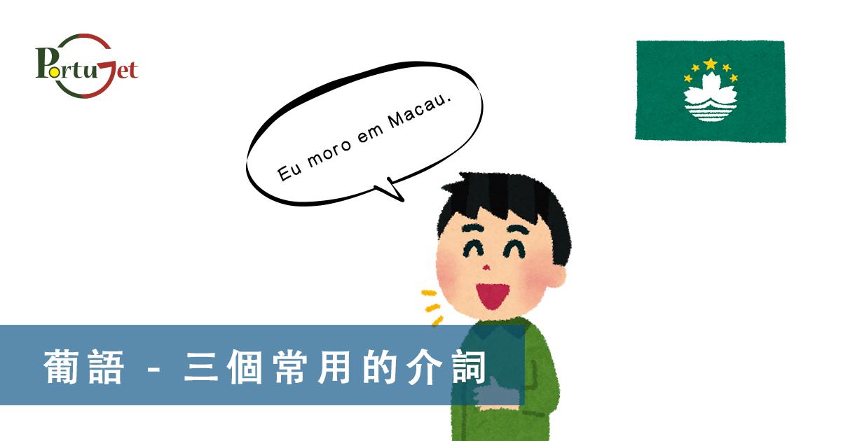 一點葡語 – 三個常用的介詞