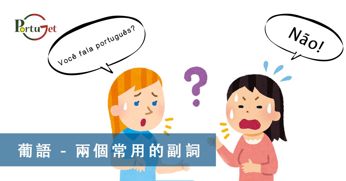 一點葡語 – 兩個常用的副詞