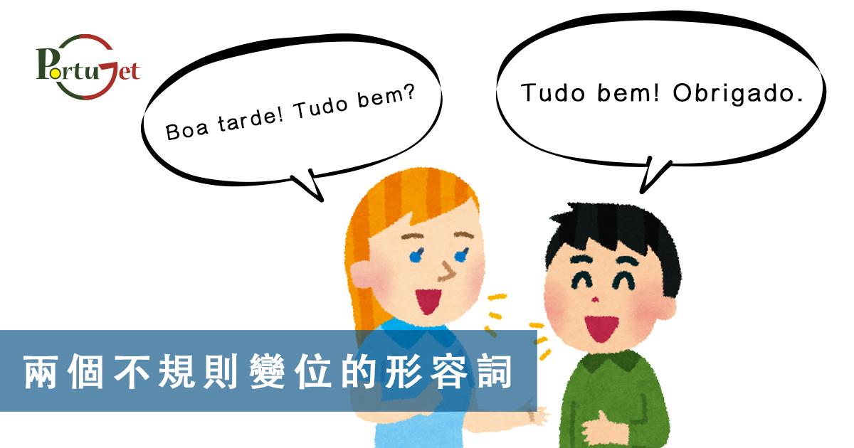一點葡語 – 兩個不規則變位的形容詞