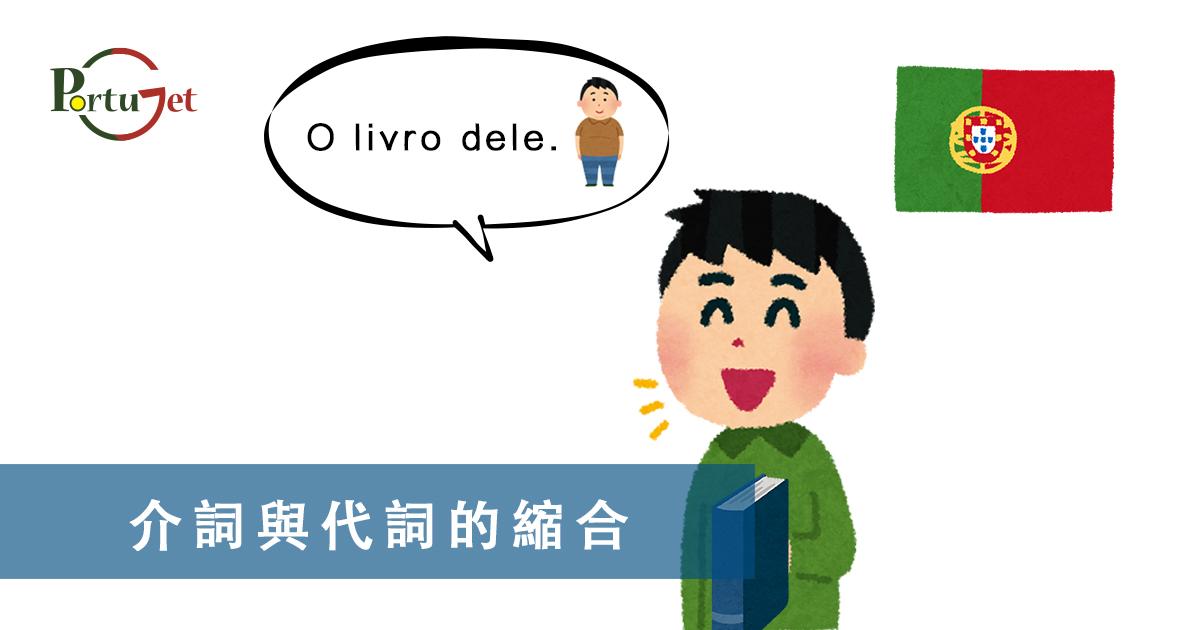 一點葡語 – 介詞和代詞的縮合