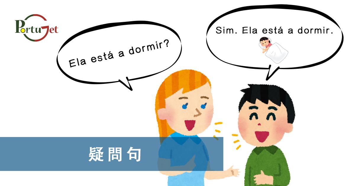 一點葡語 – 疑問句