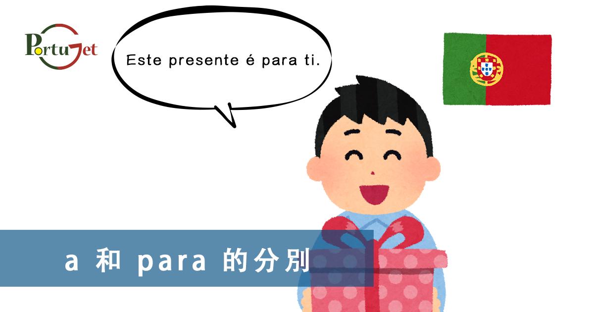 一點葡語 – a 和 para 的分別