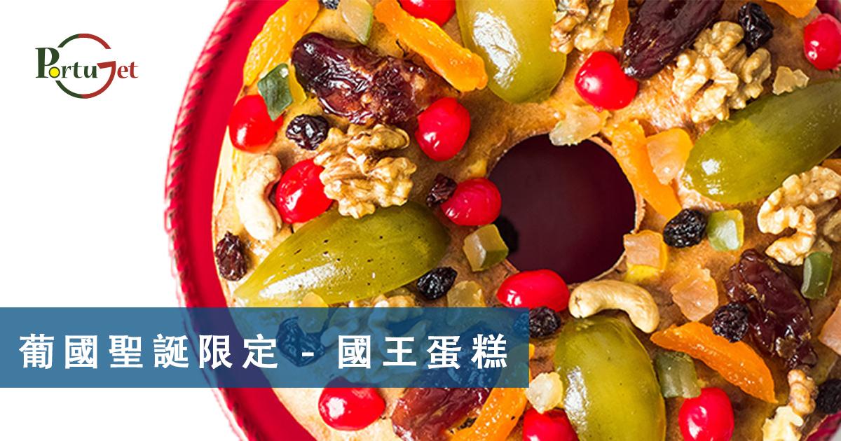 葡萄牙知識 – 聖誕節期間限定國王蛋糕