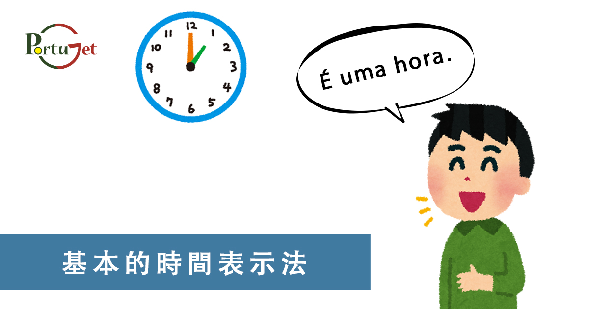 一點葡語 – 基本的時間表示法