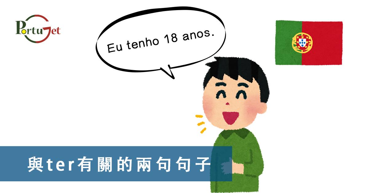 一點葡語 – 與ter有關的兩個常用句子
