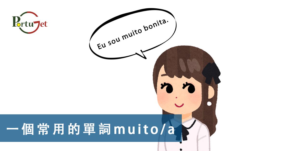 一點葡語 – 一個常用的單詞 muito/a