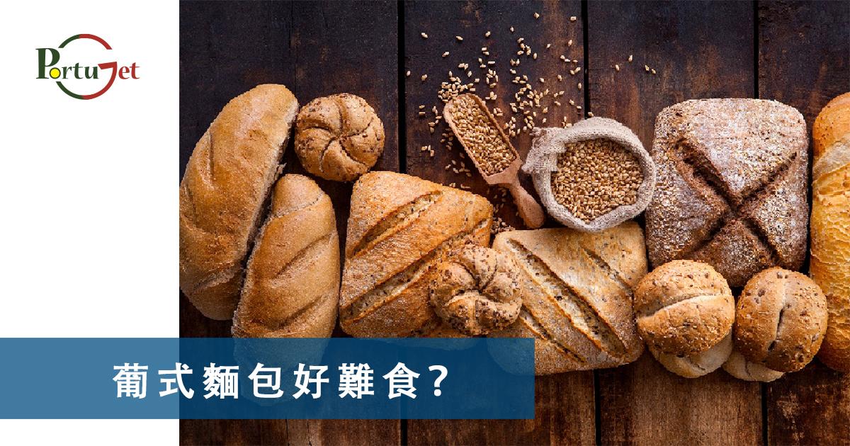 葡萄牙文化知識 – 葡式麵包好難食?