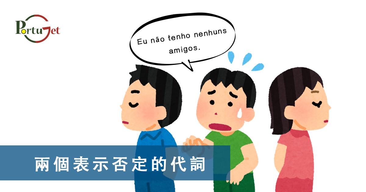 一點葡語 – 表示否定的兩個代詞
