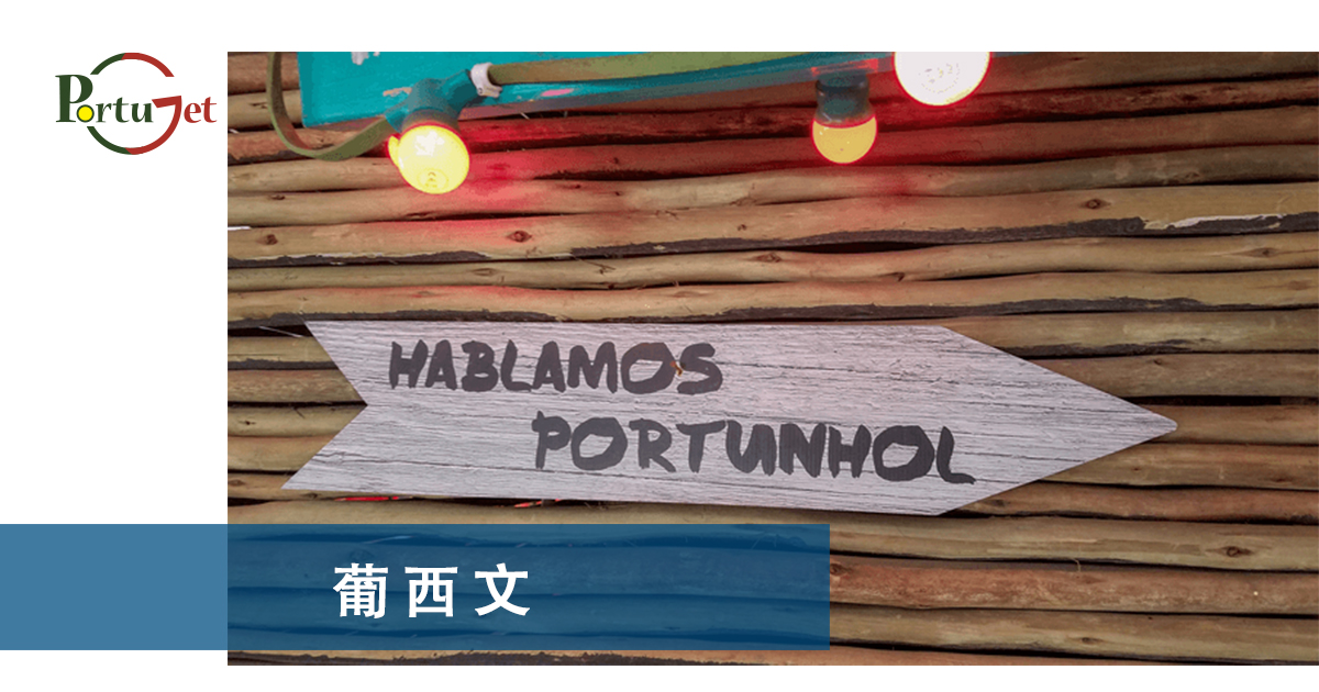 葡萄牙文化知識 – 葡西文