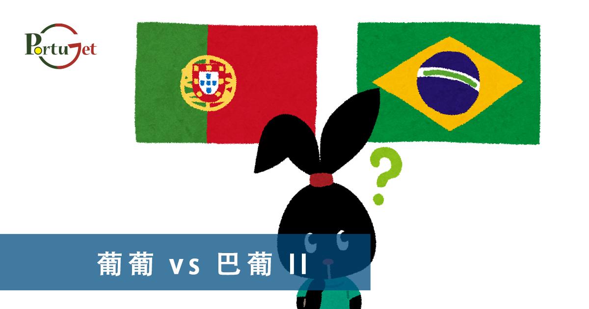 葡萄牙文化知識 – 葡葡 vs 巴葡 II