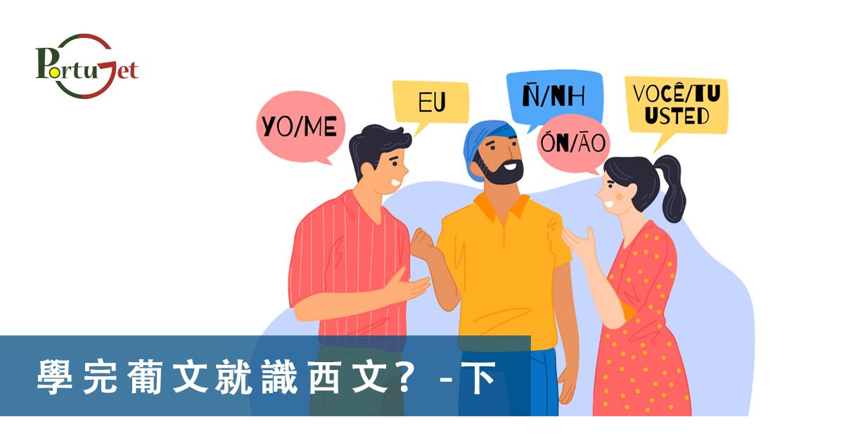 葡萄牙文化知識 – 學完葡文就識西班牙文?下集