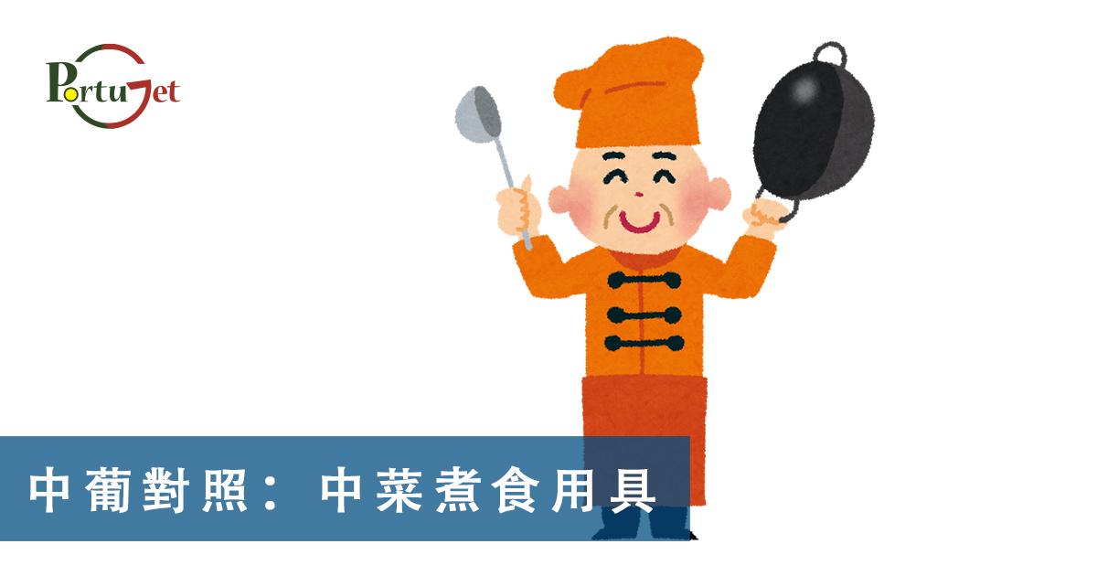 澳葡文化知識 – 中葡對照:中菜煮食用具