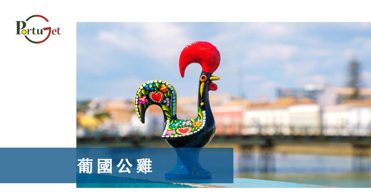 葡萄牙文化知識 – 葡國公雞