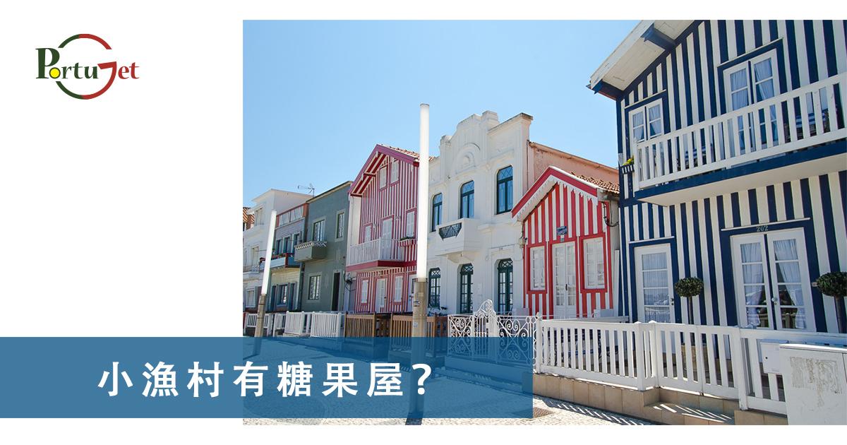 葡萄牙文化知識 – 亞威羅有小漁村,小漁村有糖果屋?咁糖果屋有咩?