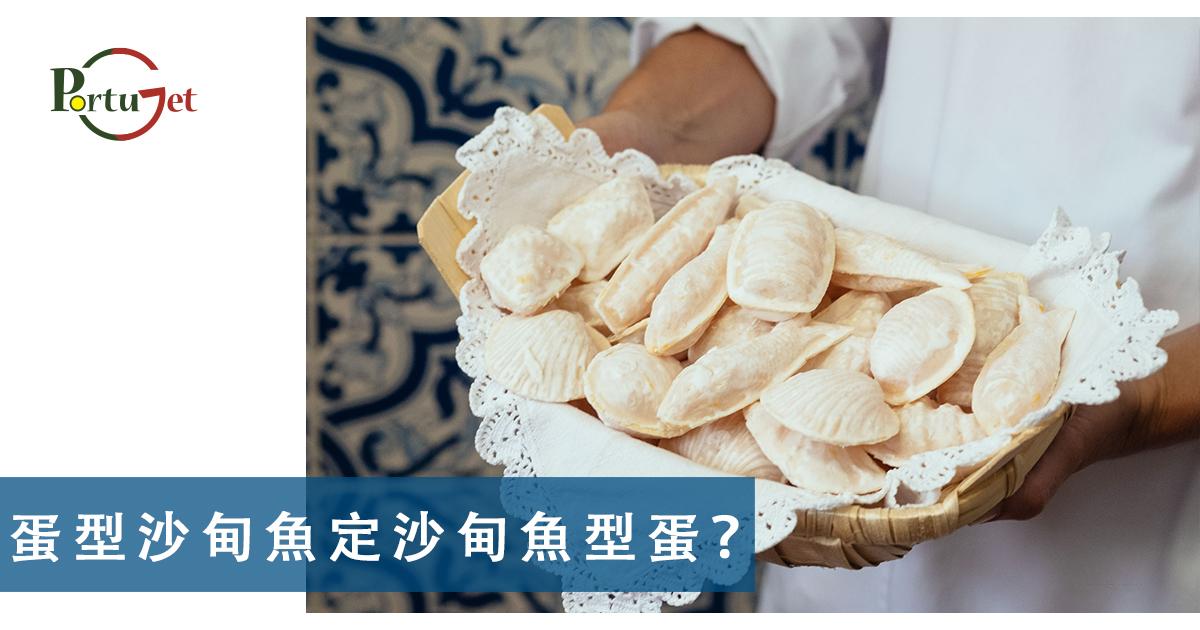 葡萄牙文化知識 – 蛋型沙甸魚定沙甸魚型蛋?
